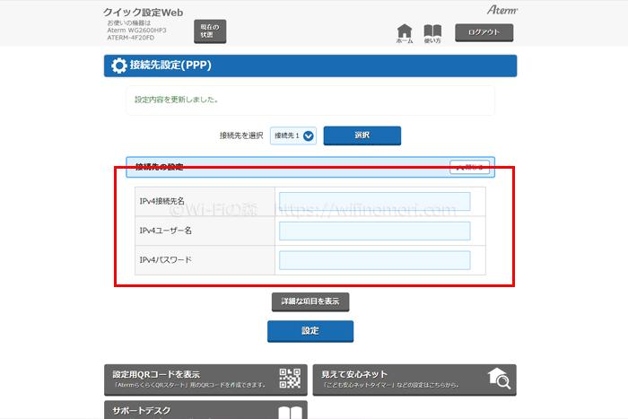 NECルーター「WG2600HP3」の設定方法