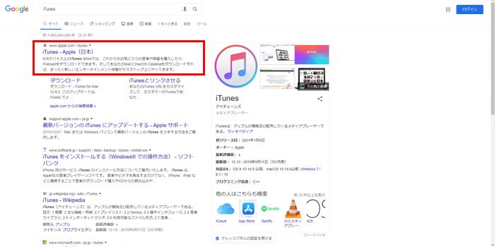 (1)iTunesのダウンロードページにアクセスする