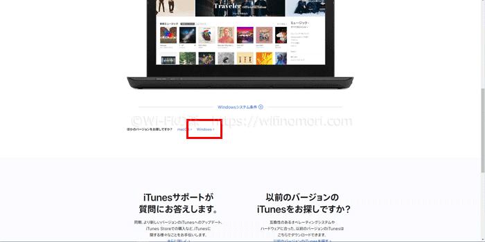 (2)「ほかのバージョンをお探しですか?」から<Windows>をクリックする