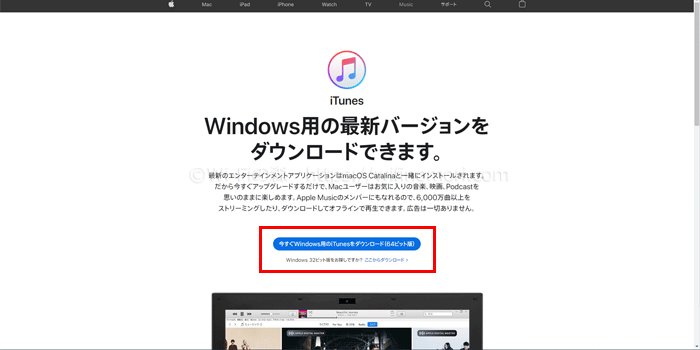 (3)「今すぐWindows用のiTunesをダウンロード(64ビット版)」をクリックする
