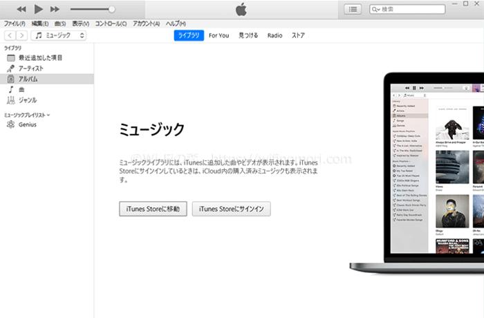 iTunesが起動する