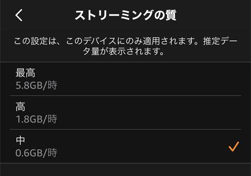 【iPhone】 ストリーミング再生で1時間視聴した場合のデータ通信量