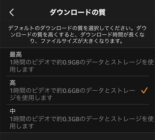 【iPhone】 1時間のビデオをダウンロードした場合のデータ通信量