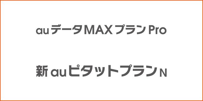 auデータMAXプランProとau新ピタットプランNの料金プランを詳しく