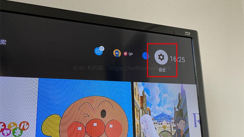 画面上部の「設定アイコン」にカーソルを合わせて「決定」キーを押します。