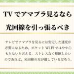 テレビでAmazonプライムを見るなら光回線がおすすめ!ポケットWi-Fiは要注意