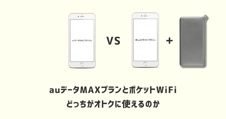 【au】「データMAXプランPro VS ピタットプラン&ポケットWiFi」どっちがお得か徹底比較