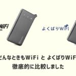 どんなときもWiFi と よくばりWiFi を徹底比較|口コミ・速度・電波・メリットとデメリットも解説します