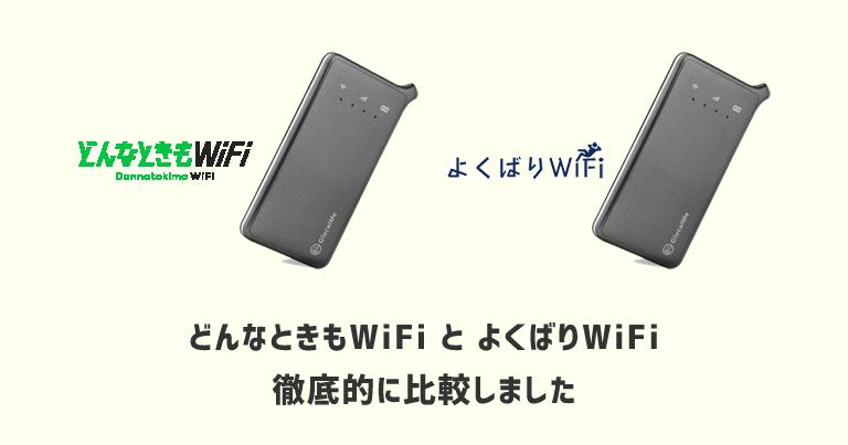どんな とき も wifi レビュー