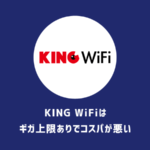 KING WiFiをおすすめできない2つの理由|無制限ではなく料金も高い