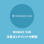 NOMAD SIM(ノマドシム)は最安ではない|他社比較・デメリット・口コミ(評判)を検証