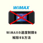 WiMAX(ワイマックス)の速度制限を解除する方法|ギガ使いすぎで速度低下