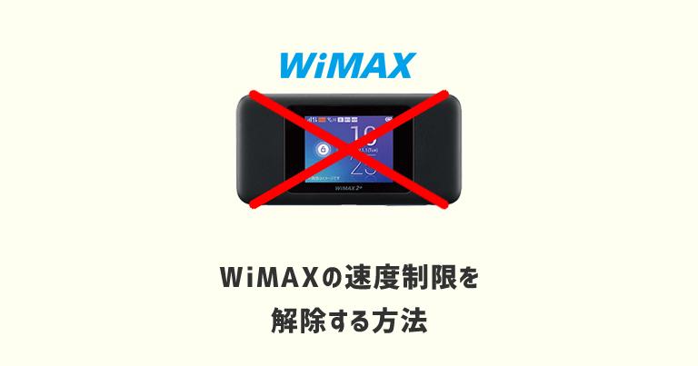 WiMAX(ワイマックス)の速度制限を解除する方法 ギガ使いすぎで速度低下