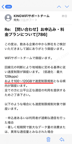 KING WiFiは100GBで制限