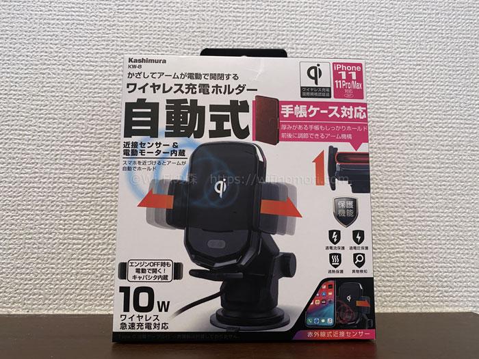 【カシムラ】ワイヤレス充電器自動開閉ホルダー キャパシタ付 NKW-8