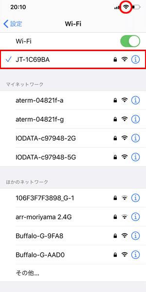 NOMAD SIM Wi-Fiのつなぎ方