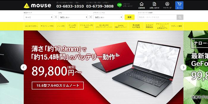 今マウスコンピューターで買うならどれがおすすめ?