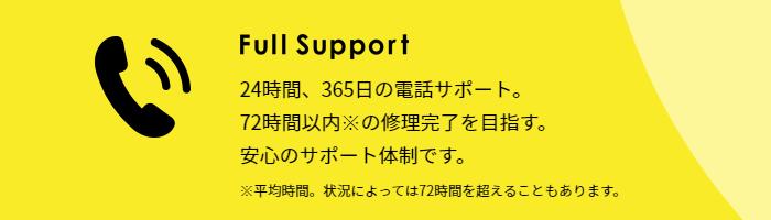 24時間365日の電話サポート
