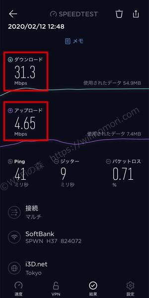 W06×FUJI Wifiの実効速度を測定