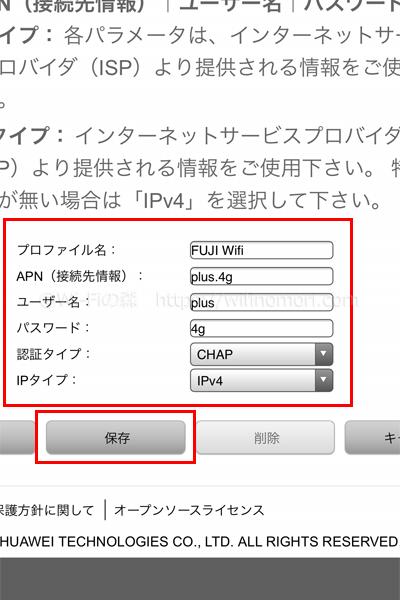 FUJI Wifiのプロファイル設定