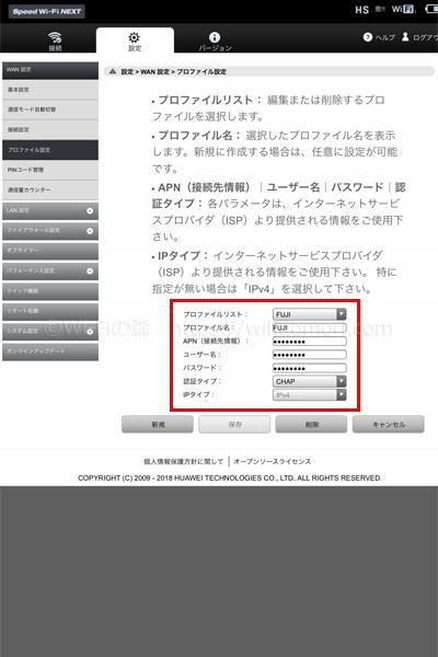 「プロファイル設定」画面に戻ってきて、プロファイルリストが先程作成した「FUJI」になっていれば成功です。