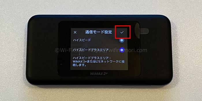 「ハイスピードプラスエリア」側のラジオボタンに色が付いたのを確認して右上のチェックマークをタップします。