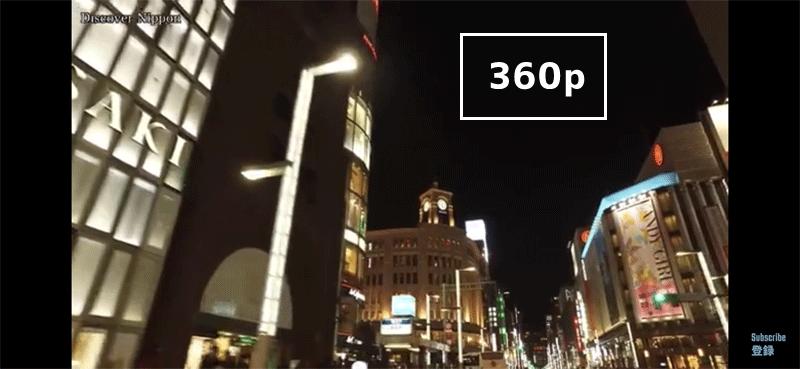 画質差の検証「360p」