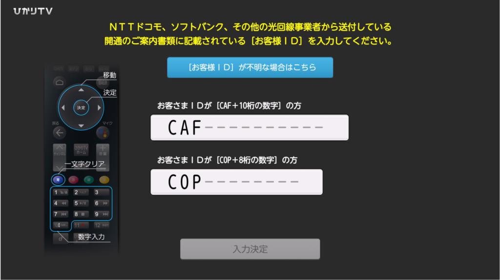 ひかりTV CAF番号を入力する