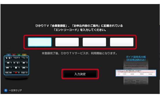ひかりTV エントリーコードを入力