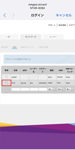 「プロファイルが設定されました」と表示されたら「FUJI」の左側の「有効」の「◯」の部分をタップ