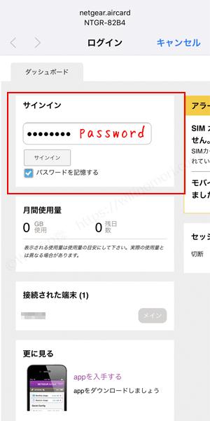 パスワードの欄に「password」と入力してサインイン