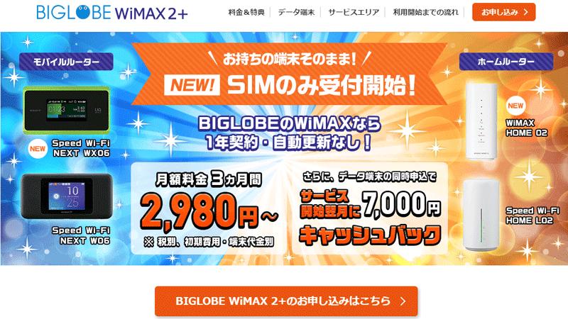 BIGLOBEのWiMAX