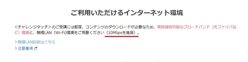 チャレンジタッチは10Mbps推奨