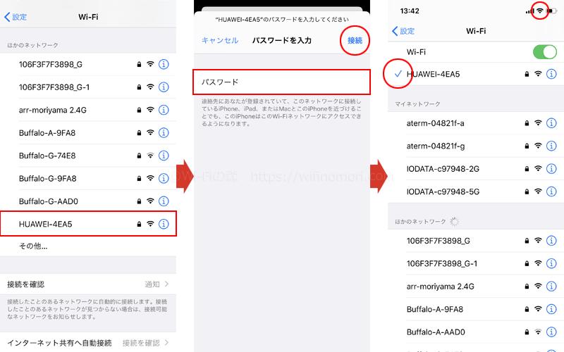 SSIDをタップ、パスワードを入力すればWi-Fiに繋がる(チェックマークとアイコンが表示されればOK)