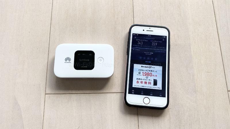 E5577×FUJI Wifiの実効速度を測定
