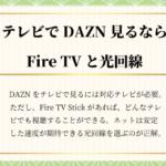 DAZNをテレビで見るなら光回線がおすすめ!ポケットWi-Fiは要注意