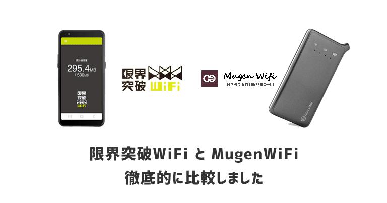 限界突破WiFi と Mugen WiFi を徹底比較|口コミ・速度・電波・メリットとデメリットも解説します