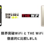 限界突破WiFi と THE WiFiを徹底比較|口コミ・速度・電波・メリットとデメリットも解説します