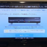 ひかりTVがエラー画面で視聴できない場合の原因と簡単にできる対処法