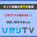 ひかりTVがエラー画面で視聴できない場合の原因と簡単にできる対処法を専門家が解説
