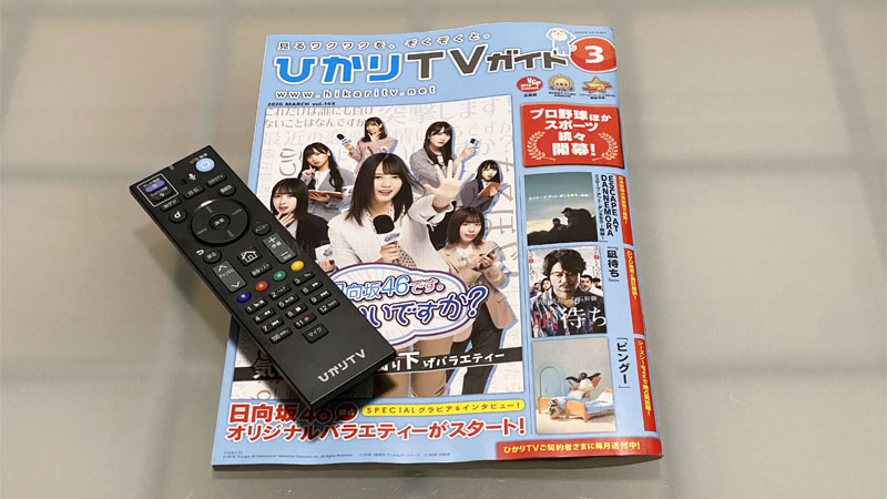 ひかりTVの料金プランをわかりやく解説|月額2,000円で50ch見放題