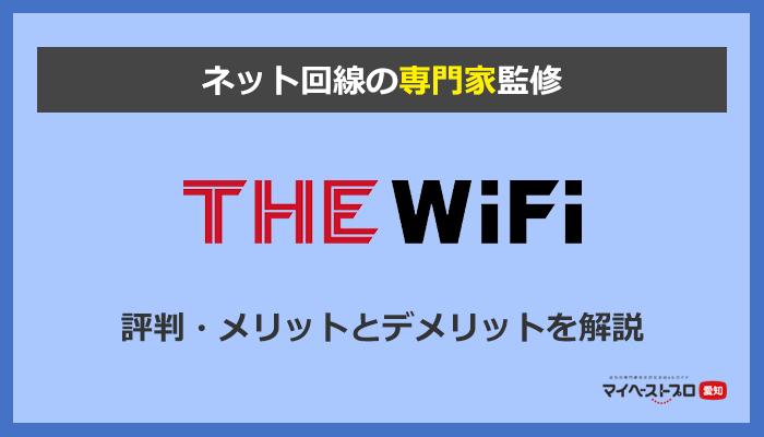 THE WiFiの評判は?おすすめ?ネット専門家がメリットとデメリットを解説