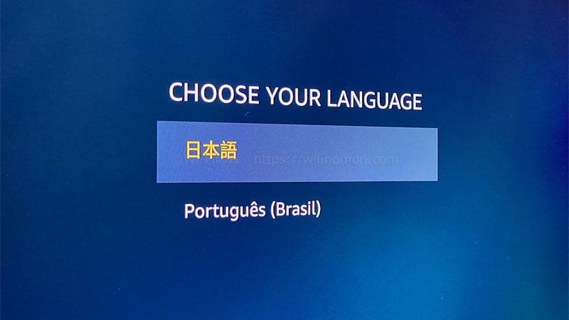 言語を日本語に設定する