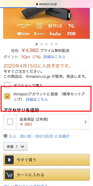 「Amazonアカウントに登録」のチェックを付けたまま購入