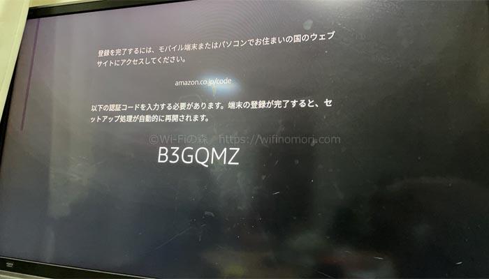 Fire TV Stick認証コードの入力