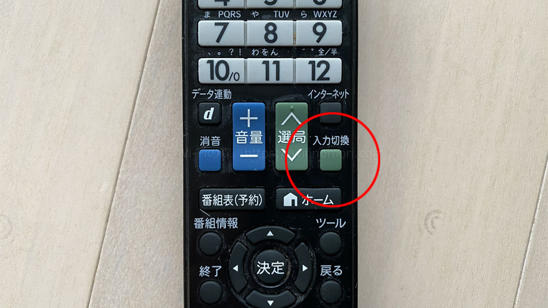 リモコンの入力切替ボタンを押す