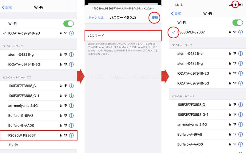 FS030WをWi-Fiに繋げる