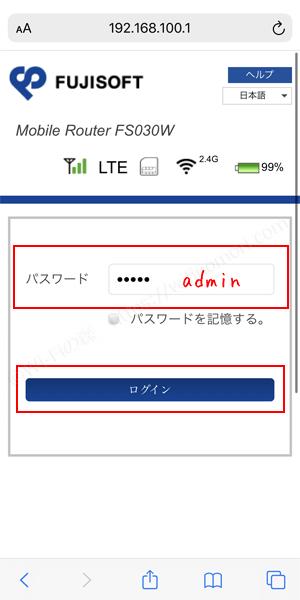 FS030Wのログインパスワードはadmin