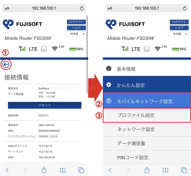 「←(左向き矢印)」をタップし、「モバイルネットワーク設定」「プロファイル設定」の順にタップします。