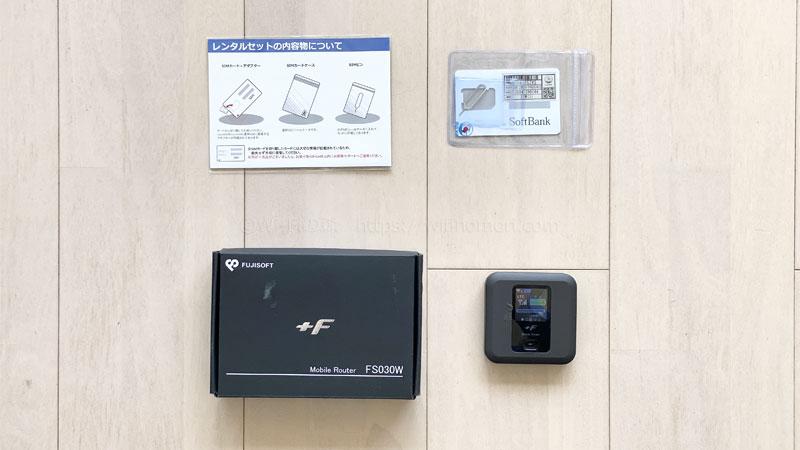 FS030W×FUJI Wifiは縛りもなく、LTE回線がたっぷり使えて、速度も問題なし